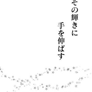 【あんスタ ちあスバ】その輝きに手を伸ばす