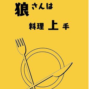 【3ライ宗零】狼さんは料理上手