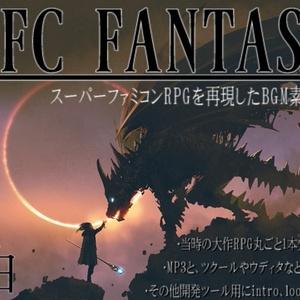 スーファミ音源のRPG向けBGM素材集 SFC FANTASY 大作ゲーム1本分の46曲入り!