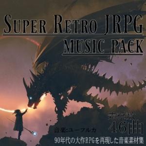 Super Retro JRPG Music Pack - スーファミサウンドを再現したRPG向けBGM素材集大作ゲーム1本分の46曲入り!
