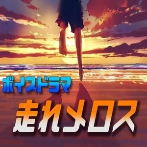 【ASMR】ボイスドラマ 走れメロス(約42分)
