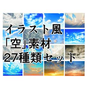 イラスト風の「空」背景27種類 素材集