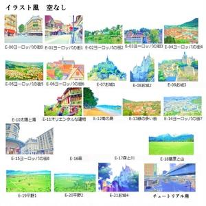 イラスト風&水彩風 背景素材集 海外の風景1(背景セットE)