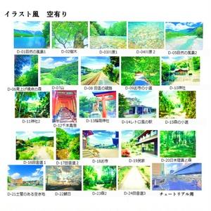 イラスト風&水彩風 背景素材集 自然の風景1(背景セットD)
