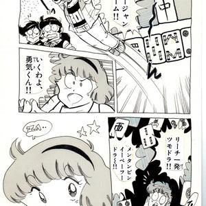 ファミコン舞子ちゃん!麻雀編原画