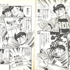 北海道イベント! ゲームトレジャー記念! ファミコンロッキー サイン入り デッカいどーB4 原画!特別価格販売!