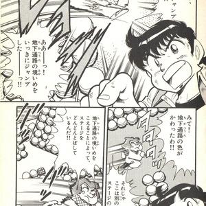 復活!ゲームトレジャー記念ファミコンロッキーランダム原画!