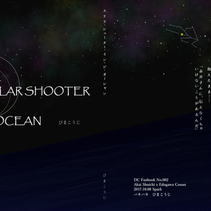 THE STELLAR SHOOTER IN THE OCEAN