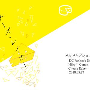チーズ・レイカー