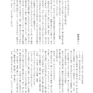 KUBO短篇集「八」