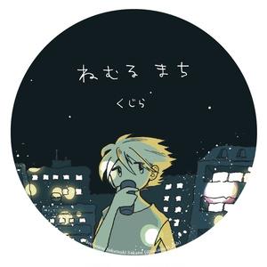 くじら 1st full album 『ねむるまち』