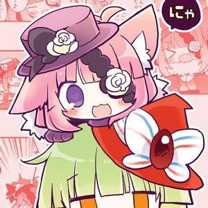 【12/3入荷】魔女とちっちゃなロアロアちゃん