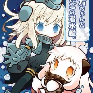 【艦これ】北方ちゃんとまいごの潜水艦。
