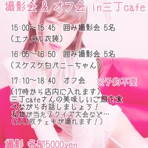 4/14 三丁cafe撮影会 二部