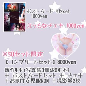 ☆コンプリートセット☆
