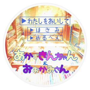 「 あかずきん 」 - ゆめかわいいアクリルフィギュア [S・M・L]