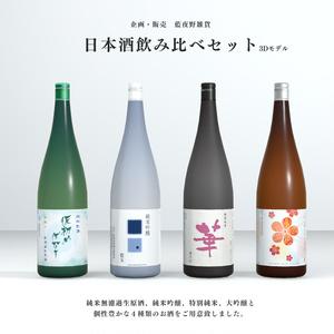 日本酒飲み比べセット 3Dモデル