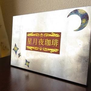 星月夜珈琲【食品含まず】