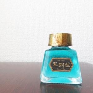 天気管(インク瓶・翠銅鉱)