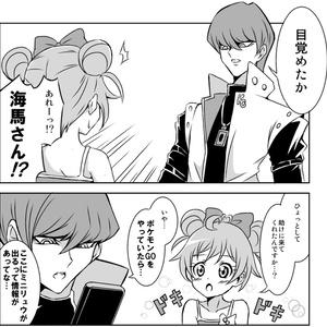 らぁらVSメガシャークVS海馬瀬人【ダウンロード版】