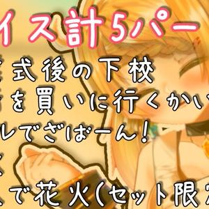 """""""アオハル""""夏シチュエーションボイス!☀✨"""