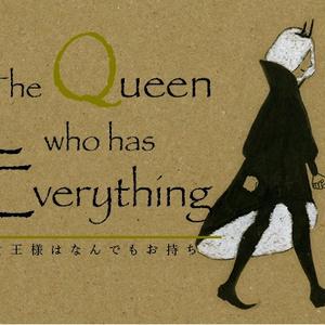 女王様はなんでもお持ち