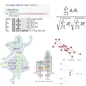 【累計150部突破!】簡易 Python コードで学ぶ、実践的自然言語処理入門