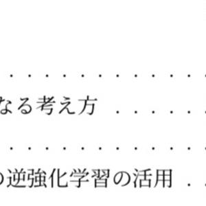 強化学習トレンドまとめ(技術書典7、合同誌)