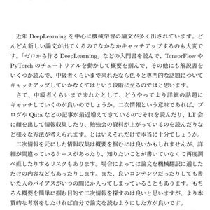 DeepLearning 関連論文の読み方手引き (上巻)