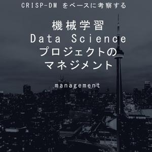 CRISP-DMをベースに考察するAI・機械学習・Data Scienceプロジェクトのマネジメント
