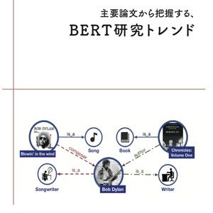 主要論文から把握する、 BERT研究トレンド