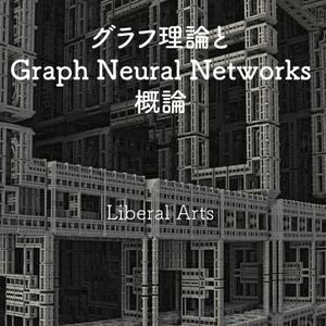 グラフ理論とGraph Neural Networks概論(電子書籍 72ページ)