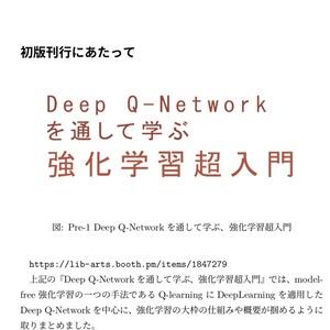 強化学習 ADVANCED①(研究トレンドと体系的整理) 【電子書籍 72P】