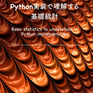 【執筆中のため割引】Python実装で理解する基礎統計
