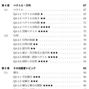 【電子書籍、102ページ】数学基本演習(高校レベル)