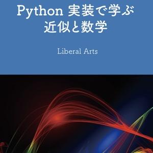 Python実装で学ぶ近似と数学