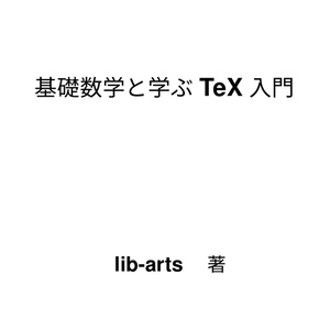 基礎数学と学ぶTeX入門(電子書籍 98ページ)