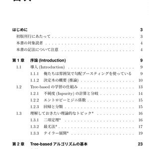 基本から発展まで理解するTree-basedアルゴリズムの理論、実装、トレンド(電子書籍 120ページ)