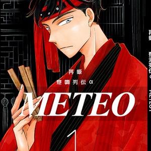 再録 楚漢列伝α METEO1
