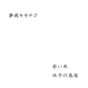 【夢ノ音】赤い木 / 双子の鳥居