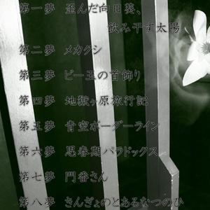 夏夢栄華夕病絵巻-夢病キヰチゴ1st.作品集