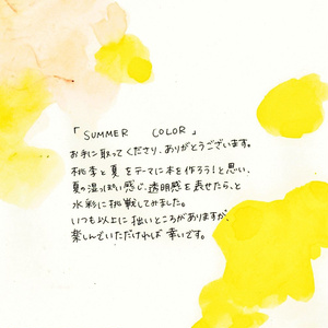 イラスト本「SUMMER COLOR」