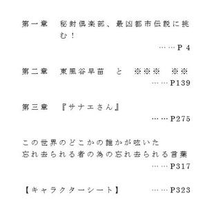 DL版『秘封倶楽部・ロストメモリー VSサナエさん』