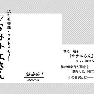『秘封倶楽部・ロストメモリー  VSサナエさん』