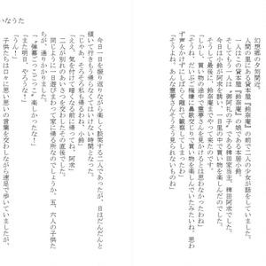 〝阿求と小鈴〟短編集 『阿求からの手紙』