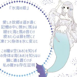【創作童話】氷海の姫・ブレスレット