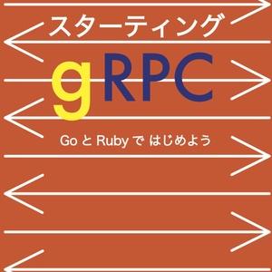 【ダウンロードカード 用】スターティングgRPC(パス付きPDF)