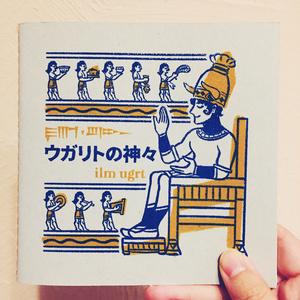 ウガリト神紹介本『ウガリトの神々 ilm ugrt』