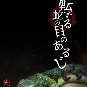 変転する蛇の目のあるじ