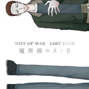 MIST OF WAR LOST TIME 境界線のAとB